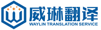 Nanning waylinruyi translation Co., Ltd